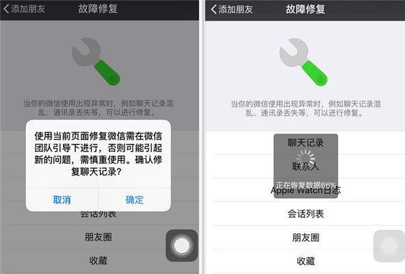 怎么查看微信删除的聊天记录?苹果手机查看方法