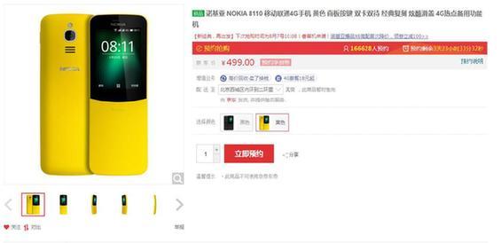 """全民追捧 诺基亚8110""""香蕉效应""""席卷全国"""