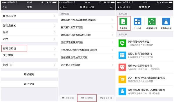 苹果手机怎么恢复微信聊天记录?iPhone恢复微信聊天记录方法