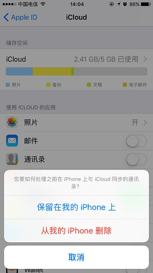 苹果手机通讯录删除了怎么恢复?iPhone通讯录删除恢复