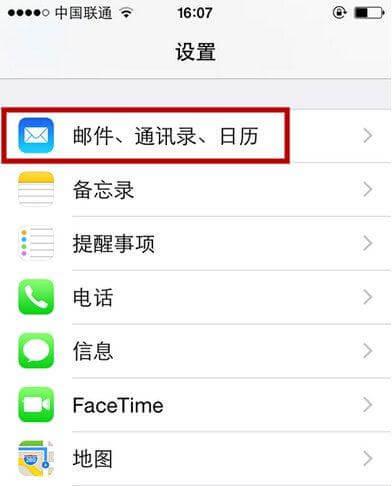 苹果手机误删通讯录怎么恢复?iPhone手机通讯录联系人恢复方法