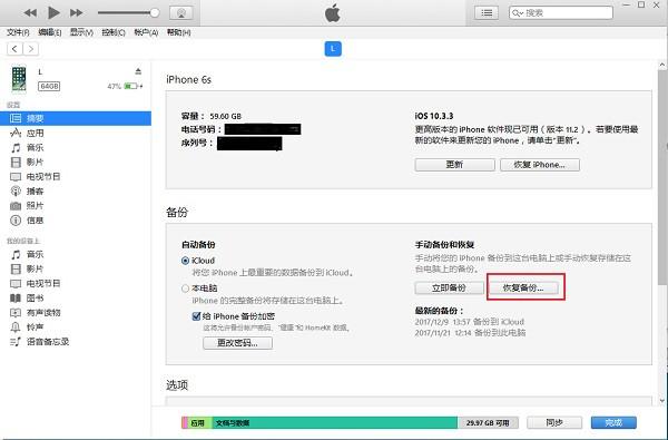 苹果手机iOS12系统如何恢复删除的短信数据:iPhone怎么查看误删的短信
