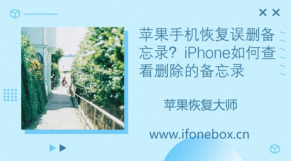 苹果手机恢复误删备忘录?iPhone如何查看删除的备忘录