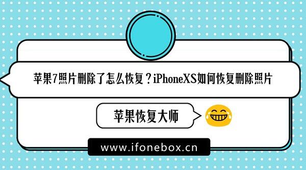 苹果7照片删除了怎么恢复?iPhoneXS如何恢复删除照片