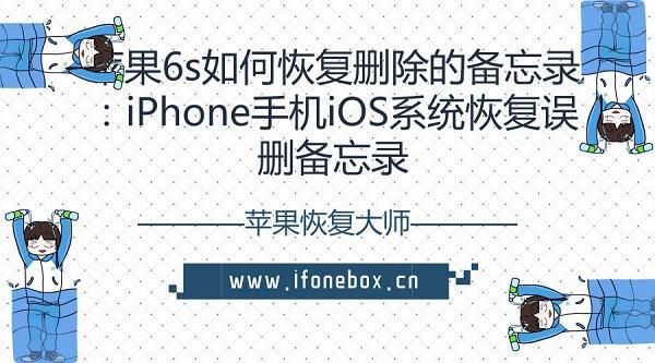 苹果6s如何恢复删除的备忘录:iPhone手机iOS系统恢复误删备忘录