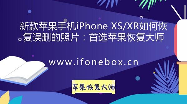 新款苹果手机iPhone XS/XR如何恢复误删的照片:首选苹果恢复大师