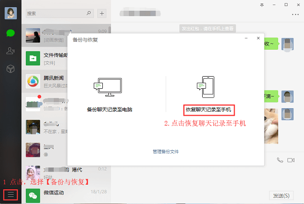 苹果手机微信怎么恢复聊天记录?只需电脑下载苹果恢复大师即可