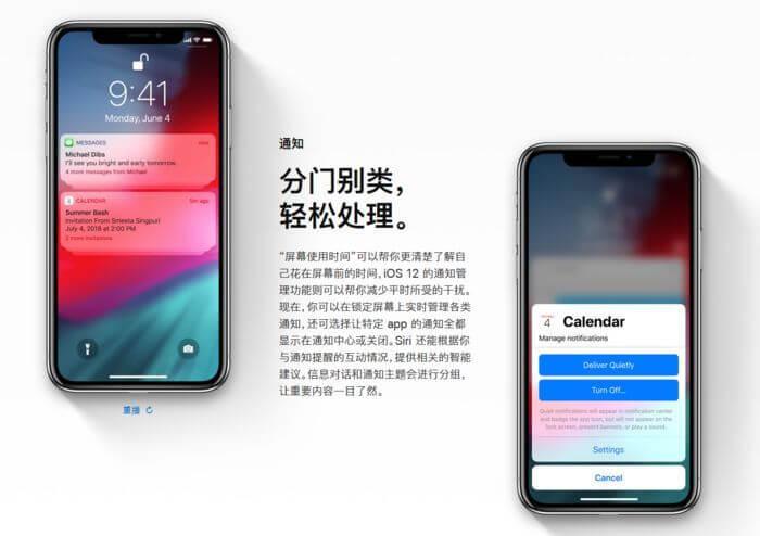 iOS12正式版强势来袭:适合哪些设备更新?性能有提升吗?值得更新吗?