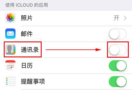 苹果手机通讯录备份:iPhone手机iOS系统升级联系人快速备份方法
