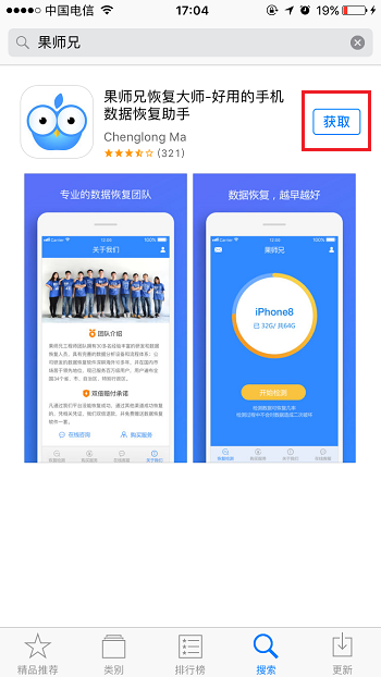 果师兄-app store