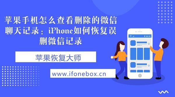 苹果手机怎么查看删除的微信聊天记录:iPhone如何恢复误删微信记录