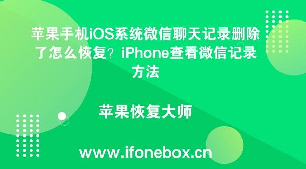 苹果手机iOS系统微信聊天记录删除了怎么恢复?iPhone查看微信记录方法