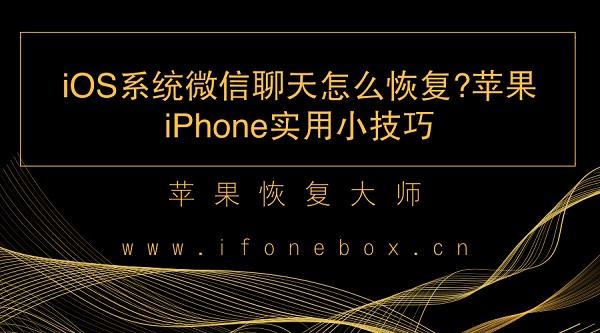 iOS系统微信聊天怎么恢复?苹果iPhone实用小技巧