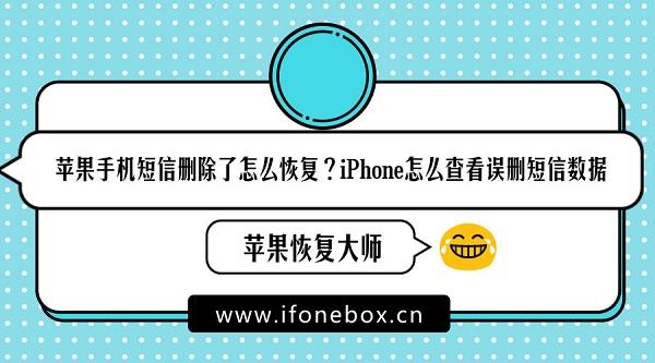 苹果手机短信删除了怎么恢复?iPhone怎么查看误删短信数据
