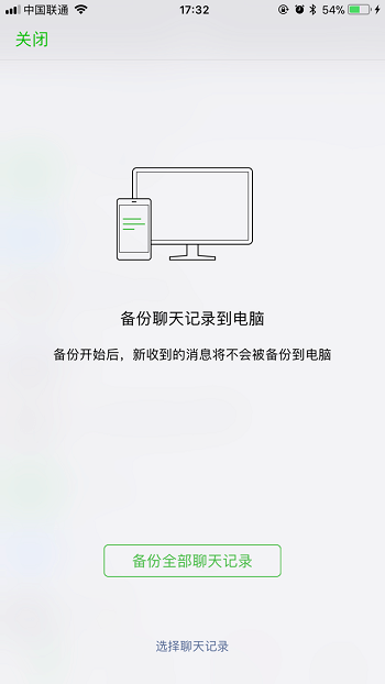 苹果手机微信聊天记录如何导出:iPhone iOS12.0.1系统升级如何备份微信记录