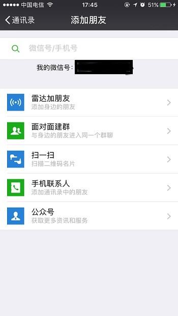 微信误删好友怎么恢复?苹果手机恢复微信通讯录方法