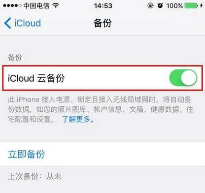 iPhone中的iCloud使用技巧:如何查看内存大小?