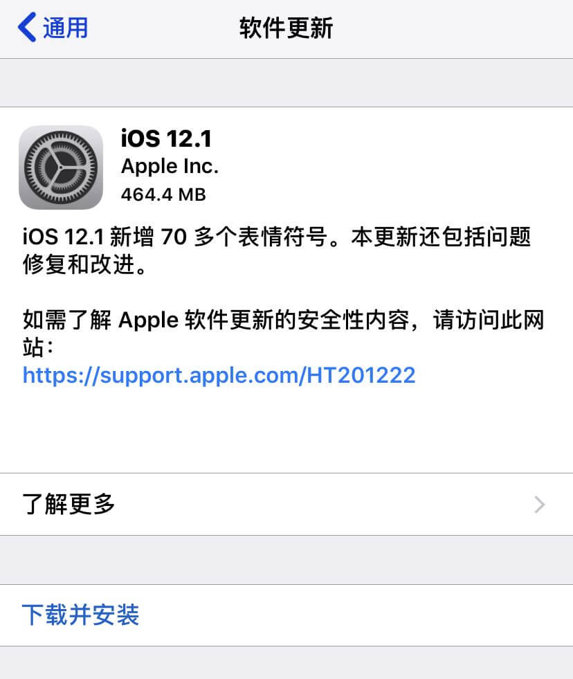 iOS 12.1来了:新增70多个表情包、修复iPhone信号问题