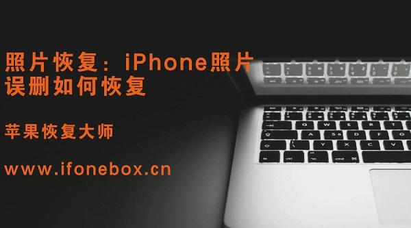 照片恢复:iPhone照片误删如何恢复