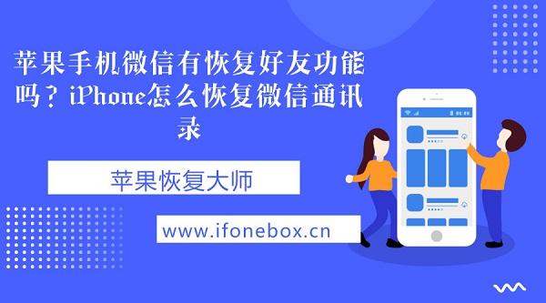 苹果手机微信有恢复好友功能吗?iPhone怎么恢复微信通讯录