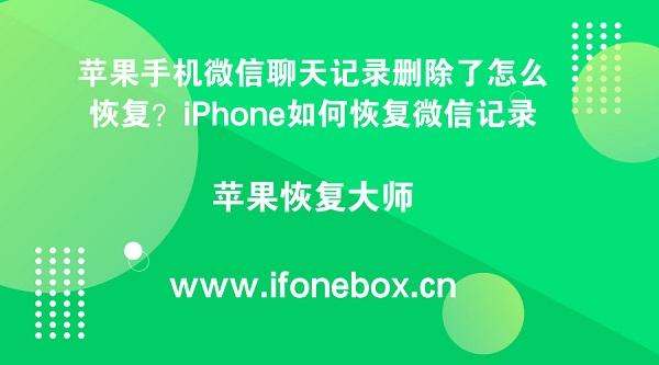 苹果手机微信聊天记录删除了怎么恢复?iPhone如何恢复微信记录