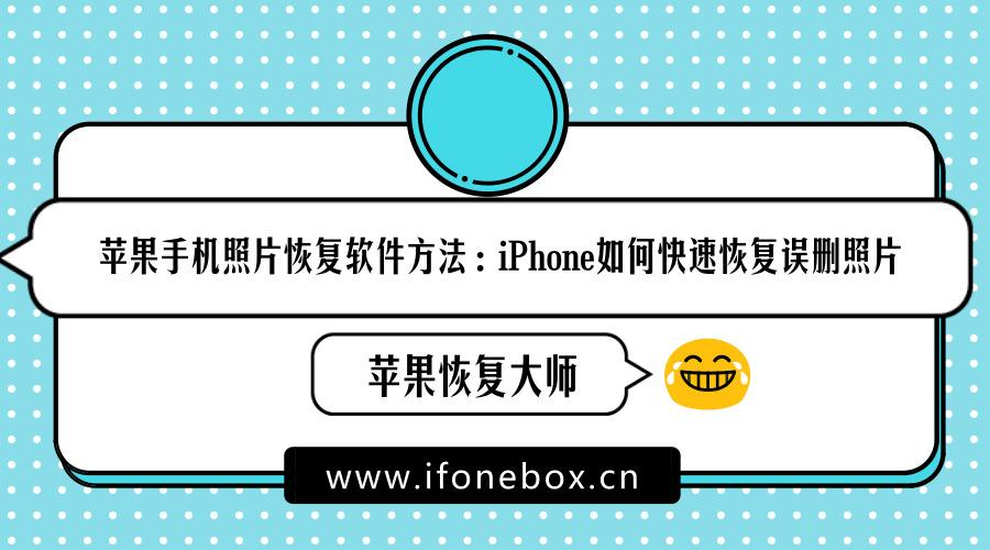 苹果手机照片恢复软件方法:iPhone如何快速恢复误删照片