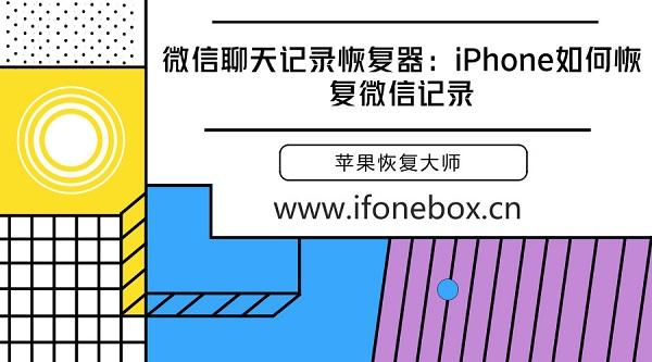 微信聊天记录恢复器:iPhone如何恢复微信记录