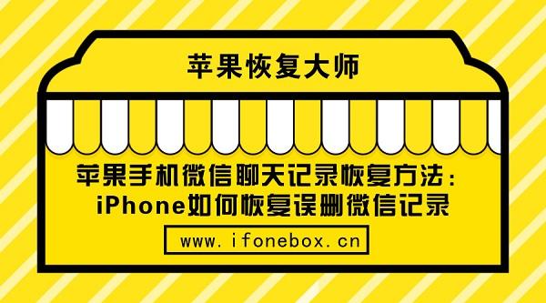 苹果手机微信聊天记录恢复方法:iPhone如何恢复误删微信记录