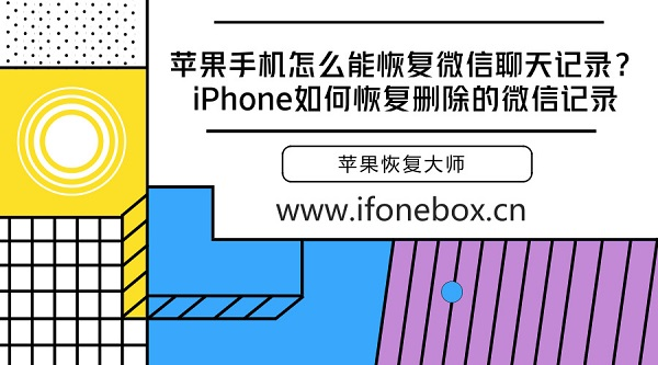 苹果手机怎么能恢复微信聊天记录?iPhone如何恢复删除的微信记录