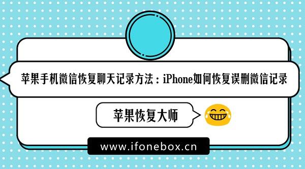 苹果手机微信恢复聊天记录方法:iPhone如何恢复误删微信记录