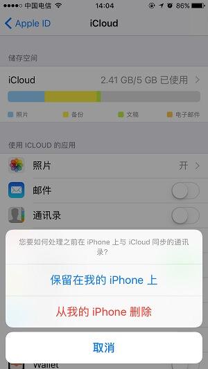 苹果手机怎么恢复通讯录联系人?iPhone恢复通讯录图文教程