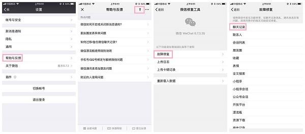 微信卸载了怎么恢复聊天记录?iPhone恢复微信记录方法