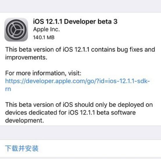苹果发布 iOS 12.1.1 beta 3