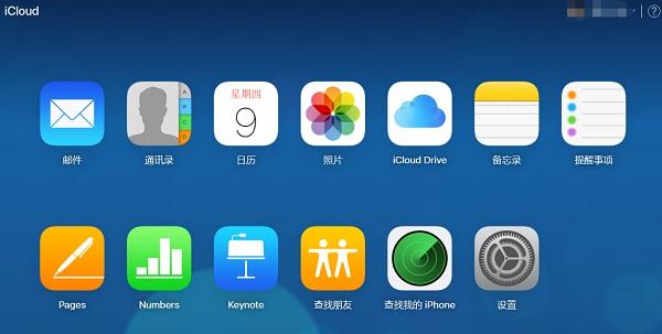iCloud-guanwang